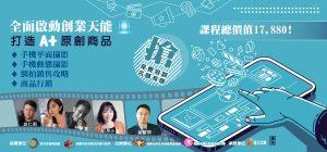 Read more about the article 全面啟動創業天能 打造A+原創商品