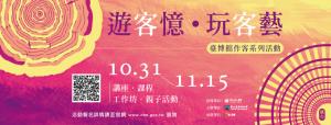 【遊客憶‧玩客藝】國立臺灣博物館來作客系列活動